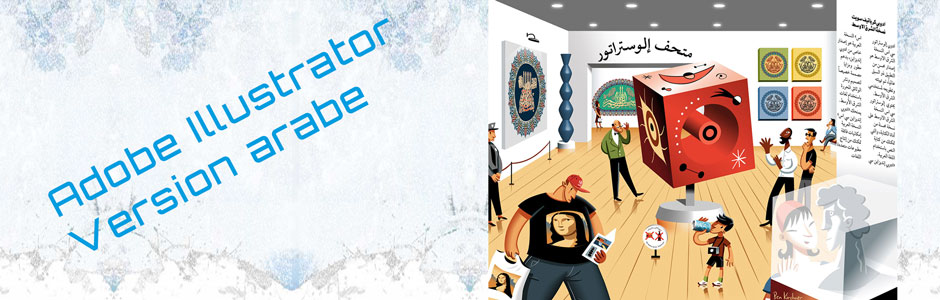 Version arabe d'Illustrator